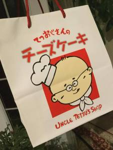 Cheesecake, Uncle Tetsu, Food, Dessert, Japan